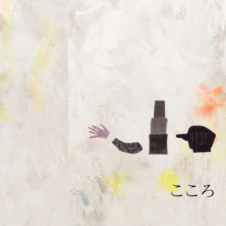 第一回東京装画賞
