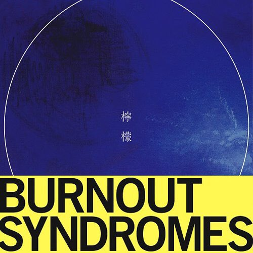 檸檬 / BURNOUT SYNDROMES